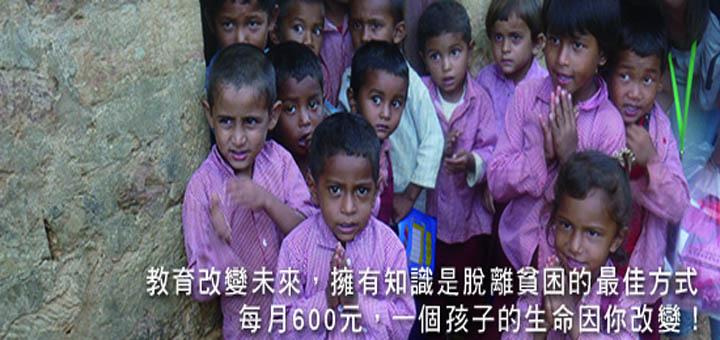 國際貧童助學