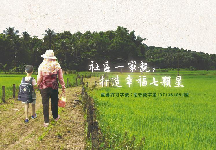 台灣偏鄉學童的教育問題