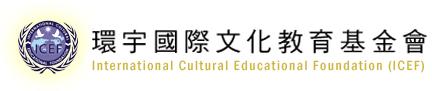 環宇國際文化教育金會